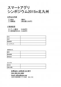 九州シンポ申込用紙