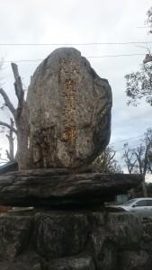 植木苗木発祥の碑