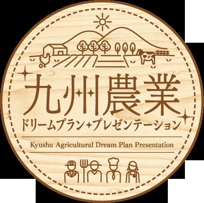 九州農ドリ