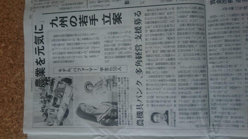 西日本新聞3月4日